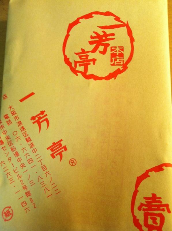 しゅうまい一芳亭IMG_0718