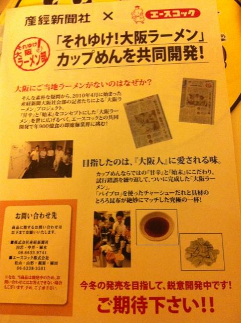 大阪ラーメンコンセプトIMG_0934