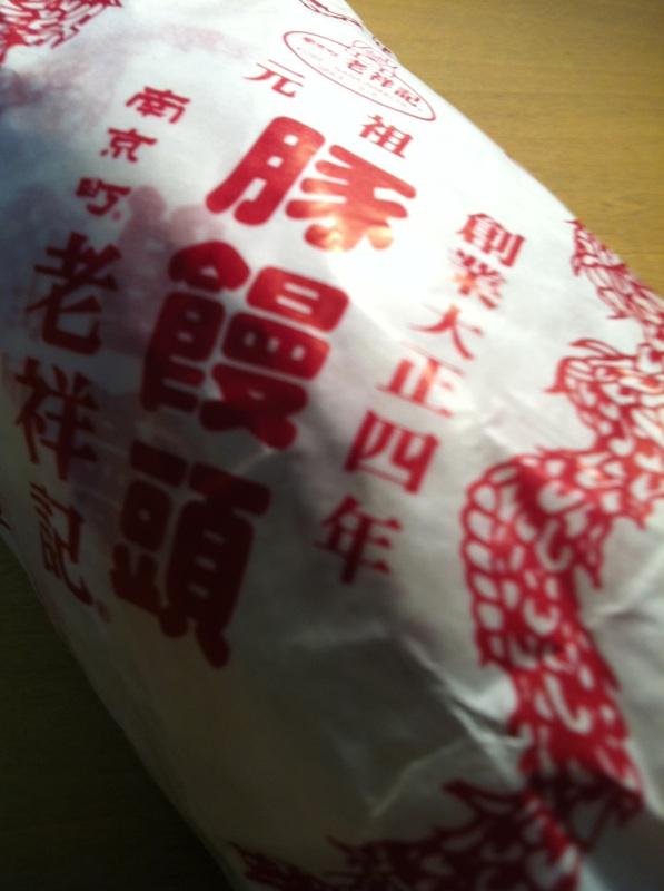 豚マン老祥記IMG_6501