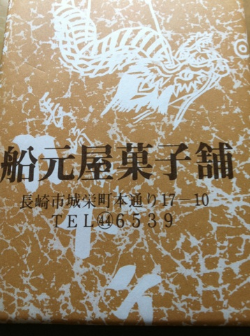 長崎カステラIMG_1727