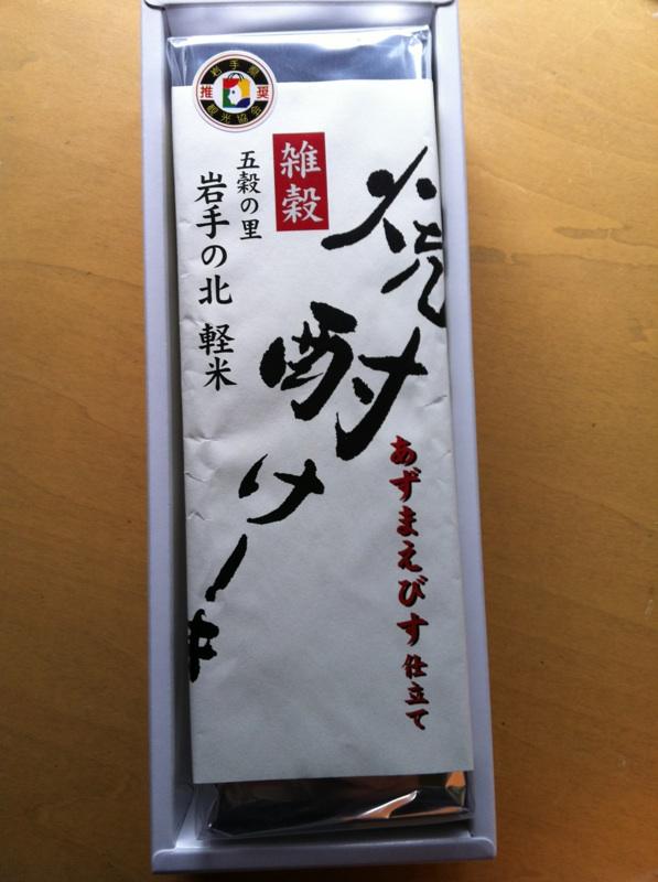 IMG_9103.jpg軽米焼酎あずまえびす雑穀ケーキ