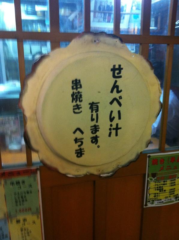 IMG_7117.jpg八戸みろく横