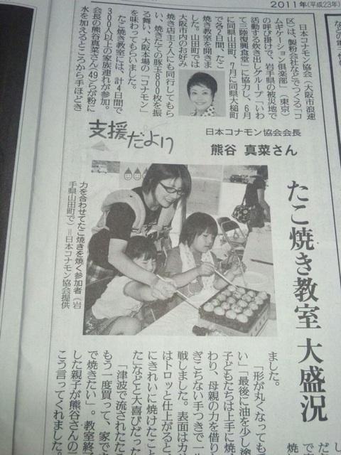 読売 いわて三陸復興食堂の記事 IMG_0185