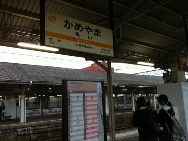 IMG_0554.jpg亀山駅