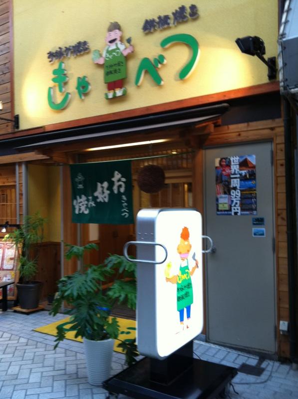 IMG_6630.jpg姫路きゃべつ豚玉