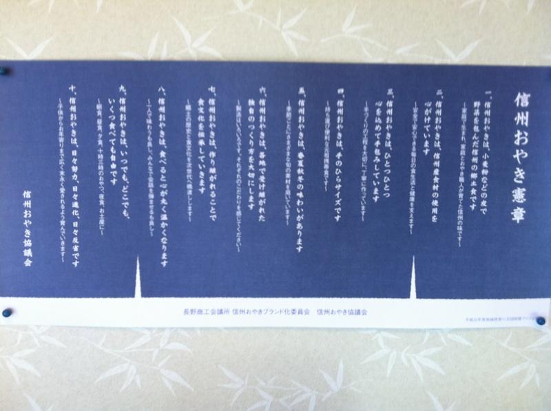 IMG_3504.jpgおやき憲章