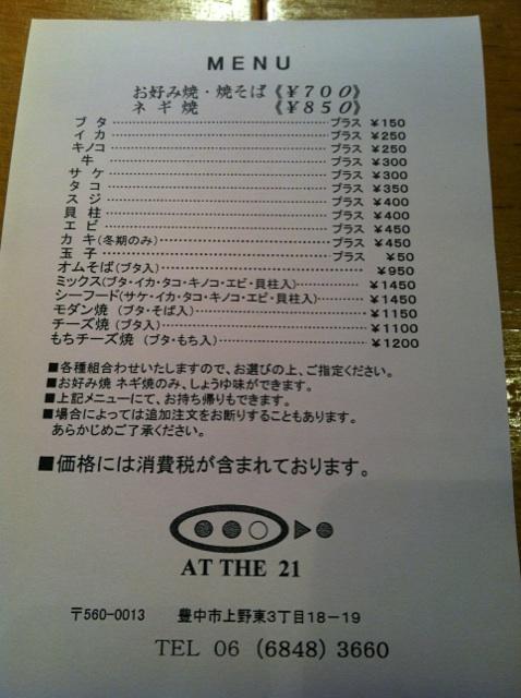 IMG_2939.jpg21メニュー