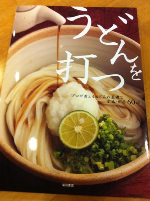 IMG_8745.jpgうどんの本