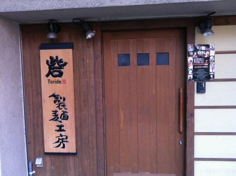 IMG_8531.jpgとりで製麺工房