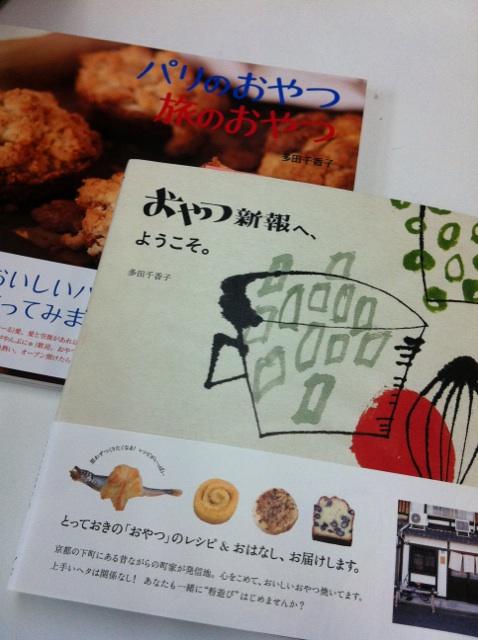 IMG_4463.jpgおやつ新報