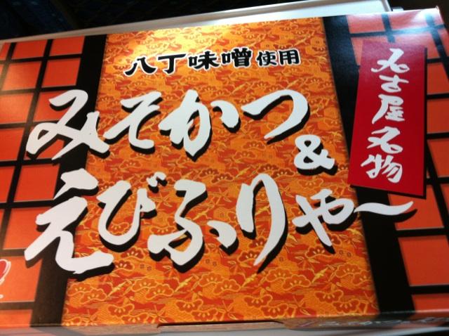 IMG_9551.jpg味噌カツ弁当