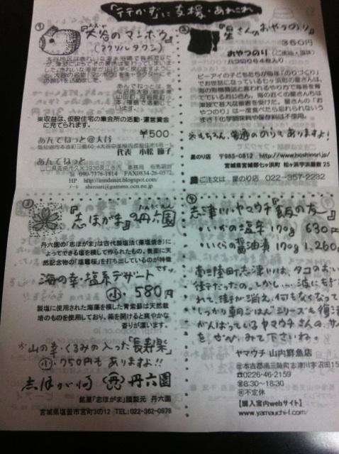 IMG_8679.jpg関口セレクト仙台名物