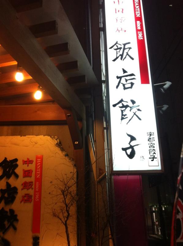 IMG_4183.jpg飯店餃子表