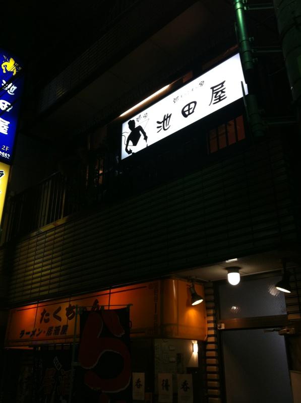 IMG_8591.jpg池田や