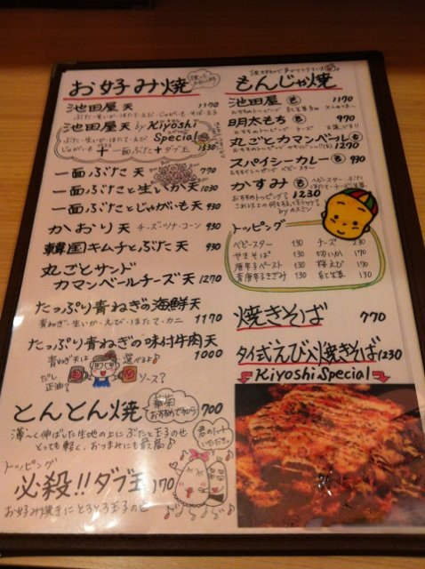 IMG_5265.jpg池田やメニュー