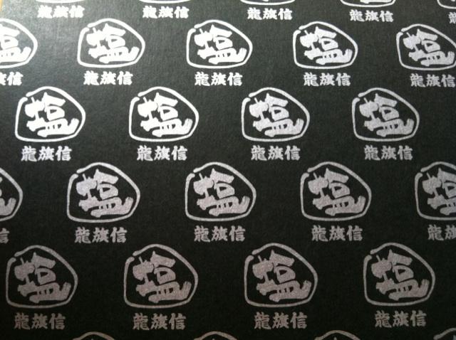 IMG_0370.jpg塩包装紙