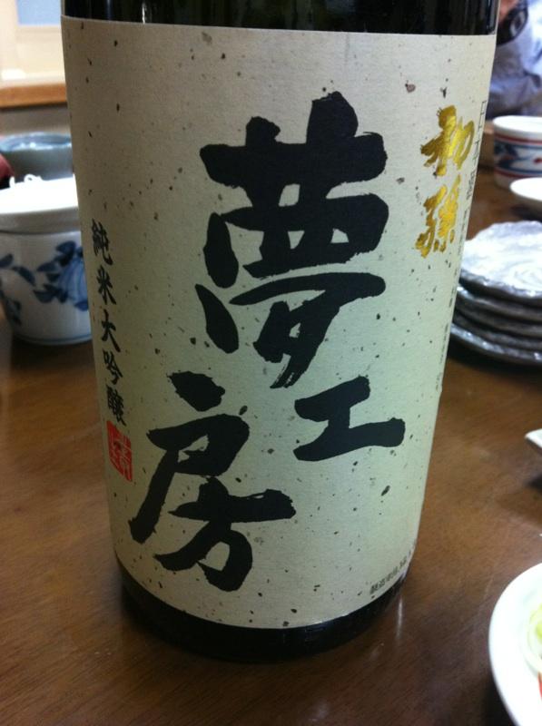 IMG_2293.jpg初孫夢