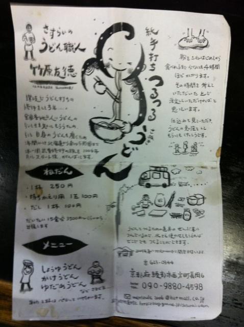 IMG_6401.jpg綾部市のうどん