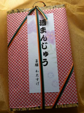IMG_2615.jpg酒饅頭表