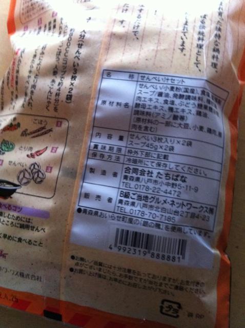 IMG_4886.jpgせんべい汁商品裏面