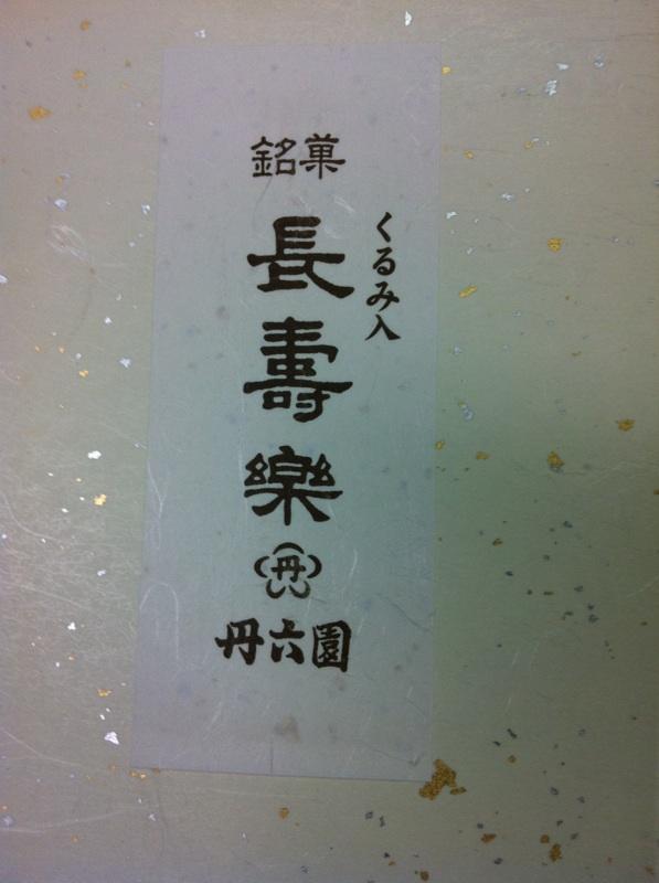 IMG_6671.jpg長寿仙台のお菓子