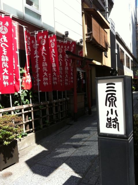 IMG_8415.jpg三原小路