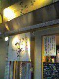 てんまでの熱く美しき麺談義