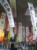 滋賀県最北端の福松
