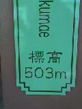 いざ富士吉田へ