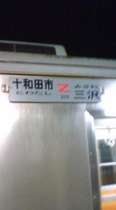 十和田から三沢へ〜とわ電の秘密