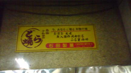 三沢の駅そば