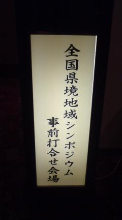 なにゃとやら連邦シンポジウム@八戸