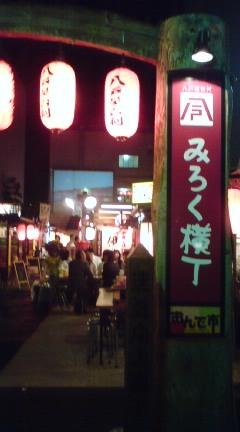 長芋焼酎六趣@みろく横丁